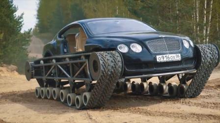 老外将宾利跑车改装成坦克踩下油门的瞬间才是霸气的开始