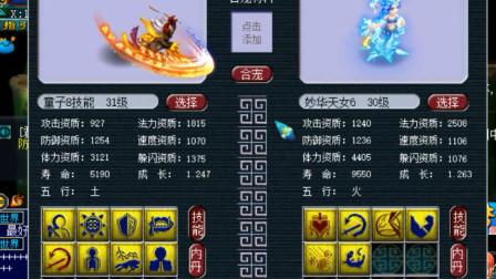 梦幻西游:护盾天女炼妖,特殊技能上去了,老王却认为不如出海龟