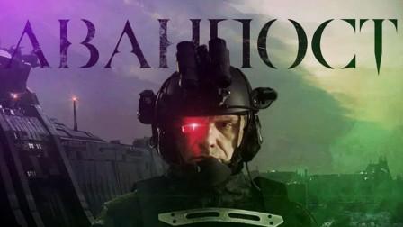 【中字科幻】俄罗斯版上海堡垒?科幻大片《前哨》国际版预告 - 1