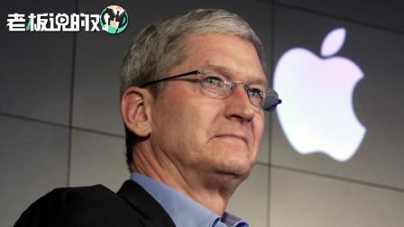 新 iPhone为何不支持5G?库克:5G还有点超前,苹果在等技术成熟
