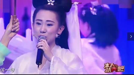 丫蛋摇身一变白娘子,献唱千年等一回太美了,不愧是赵本山之徒