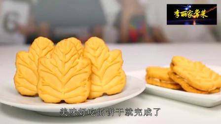 美食分享,教你做一款美味好吃的小饼干——枫糖饼干,无添加剂小朋友最喜欢