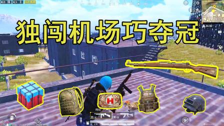 和平精英:巧妙制霸军事基地,敌人主动交出三级套+M24