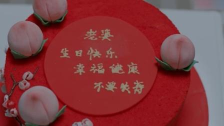 少年派:妙妙老爸给妻子订蛋糕,谁知店家把字给写成:不要长寿!