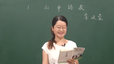 听老师有感情的朗读课文,感受山中访友的乐趣