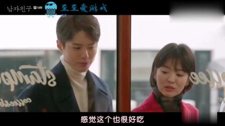 男朋友:宋慧乔和朴宝剑开始甜蜜约会啦!