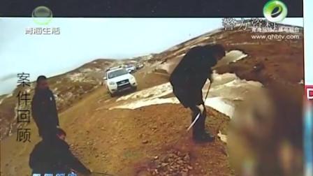 俩男子因借贷问题,引发命案,债主车内遇害,尸体被遗弃在附近