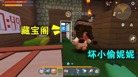 迷你世界:坏小偷妮妮溜进小乾的藏宝阁,想偷东西,幸亏我发现了