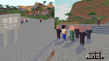 我的世界:村里举行火车纪念日,他听到奇怪的声音