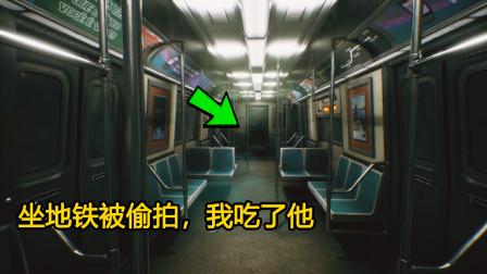 地铁模拟器:坐地铁时被偷拍,我把他给吃了。