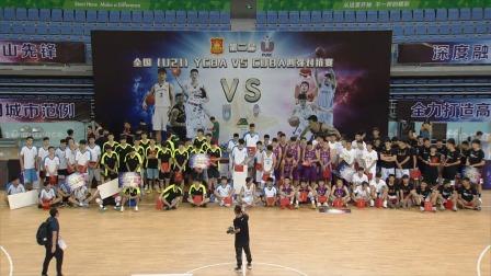 颁奖典礼 2019全国YCBAvsCUBA四强对抗赛 39