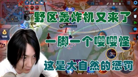 """张大仙:野区轰炸机又来了,让你知道什么叫""""笋干包扎""""?~1"""