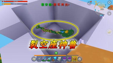 迷你世界神奇宝贝7:我可算逮到裂空座神兽了,就在出生点的天上