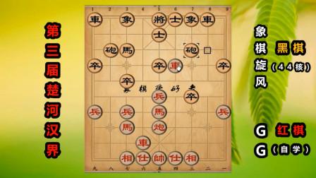 楚河汉界软件比赛4进2:GGzero对象棋旋风(第1盘棋)