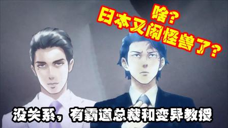 啥?日本又闹怪兽了?没关系,有霸道总裁和变异教授