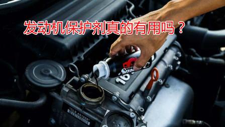 发动机保护剂需要用吗?很多新手不清楚作用,加错了很伤发动机