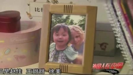 外国人在中国:四个孩子四个姓!英国小伙在中国生活,四个孩子的姓氏各有来源