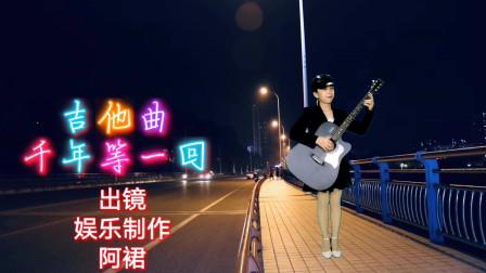 吉他曲《千年等一回》