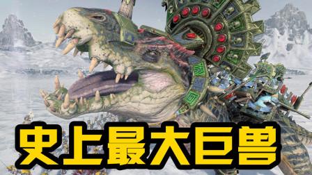 """史无前例的超大巨兽登场!全面战争战锤2最新DLC""""猎人与野兽""""兵种概览"""