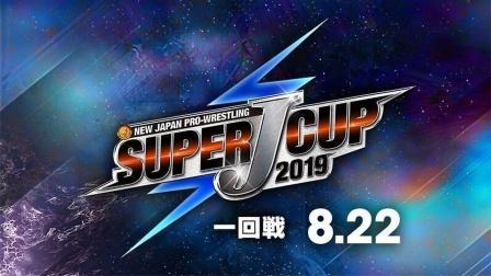NJPW - Super J-Cup 2019 开幕战 2019.08.22