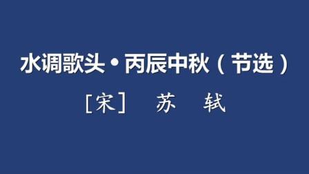 部编版初中语文必背古诗文《水调歌头 丙辰中秋(节选)》(宋  苏轼)