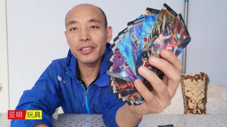 3袋奥特曼卡片又能拆出什么好卡呢,希望拆出赛罗奥特3D卡