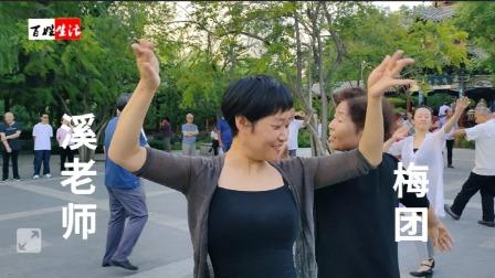 迎泽公园《新疆舞》梅团与溪老师激情动感共舞