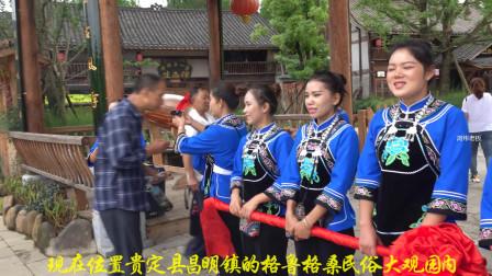 贵州格鲁格桑十八寨