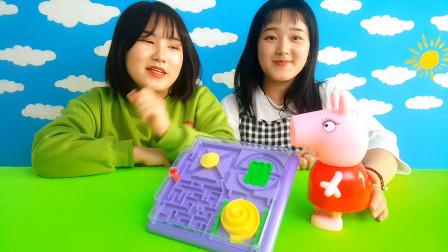 小猪佩奇带我们玩迷宫游戏