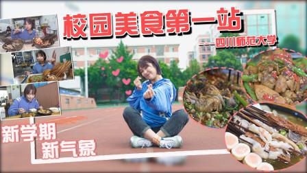 【开学季】校园美食第一站,100元拿下四川师范大学美食
