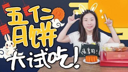 五仁月饼有那么糟糕吗?中秋节来个五仁月饼评测!