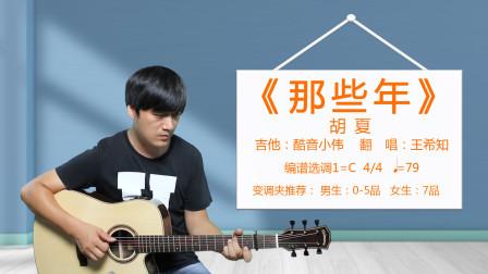 胡夏《那些年》酷音小伟吉他弹唱教学吉他自学教程