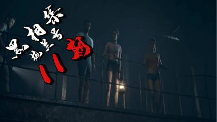 老池热游《黑相集:棉兰号》11期 小心脏差点吓出来