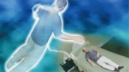 """人类死后,""""投胎转世""""真的存在吗?看看专家是怎么解释的!"""