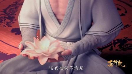 西行纪:悟空说奇经托梦给他,唐三藏不信,可把他急死了