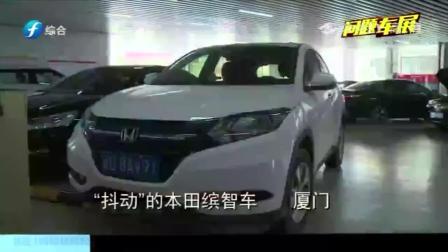 """""""抖动""""的本田缤智车!新车刚买数月,行驶中出现异常抖动"""