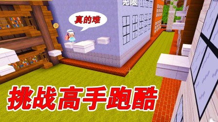 迷你世界:高手跑酷太难了,村姑十分多钟才只过两关!