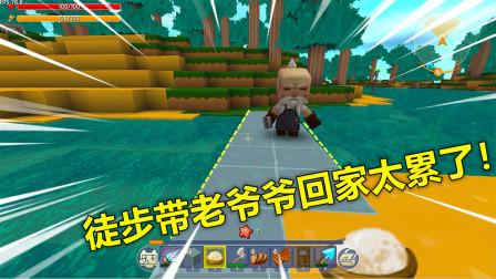 迷你世界:极限生存!徒步带老爷爷回家太累了,途中还要搭桥过河