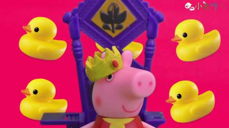 成长益智玩具,小猪佩奇的魔镜里,跑出许多只小黄鸭,还有漂亮的皇冠!