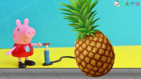 成长益智玩具,小猪佩奇给菠萝和西瓜充气!变大的菠萝和西瓜!