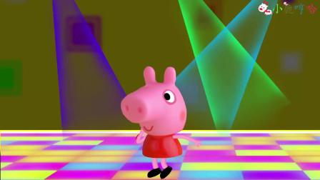 成长益智玩具,中秋节小猪佩奇到舞台中间进行表演,七彩红光的舞台!