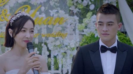 山月不知心底事 46 这是超级甜蜜的婚礼,向远叶骞泽婚礼上互诉爱意