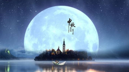 中秋节拜月,吃月饼的风俗是怎么来的?什么时候开始有中秋节?