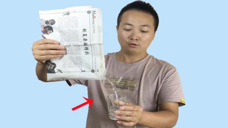 为什么从报纸里能倒出一杯水?水藏哪里?原来这么简单