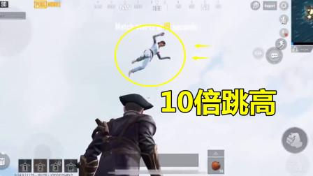 刺激战场:刚进入游戏发现有人会10倍跳高,玩家纷纷退出游戏