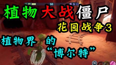 植物大战僵尸花园战争3 会逮虾户的豌豆射手你见过没?!