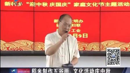 视频|稻米制作五谷画 文化活动庆中秋