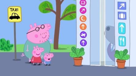 小猪佩奇:佩奇和乔治向猪奶奶挥手告别,他们喜欢挥手告别!