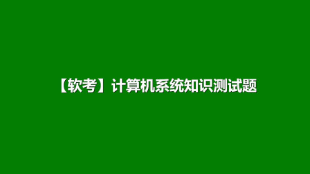 【软考-软件设计师】计算机系统知识测试题(一)