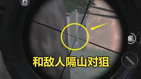 和平精英:AWM不愧狙击之外,和敌人隔山对狙,都能一枪爆头